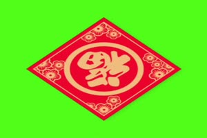 福 福字 春节 新年 过年 绿屏抠像巧影素材