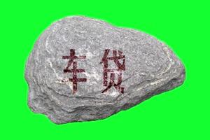 车贷 石头压力 绿屏抠像 特效牛素材