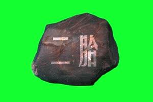 二胎 石头压力 绿屏抠像 特效牛素材