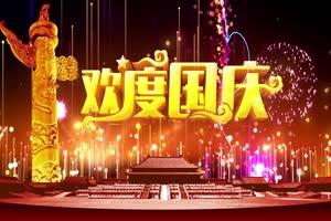 欢度国庆有音乐 国庆节70周年 特效牛素材网免费