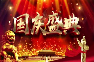 国庆盛典有音乐 国庆节70周年 特效牛素材网免费