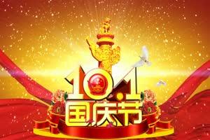 十一国庆有音乐 国庆节70周年 特效牛素材网免费