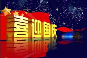 喜迎国庆无音乐 2 国庆节70周年 特效牛素材网免