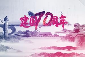 建国70周年无音乐 国庆节 特效牛素材网免费下载
