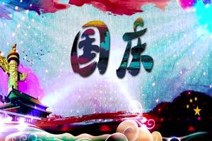 国庆无音乐 国庆节70周年 特效牛素材网免费下载