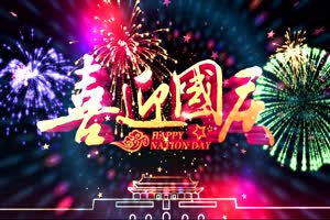 喜迎国庆无音乐 国庆节70周年 特效牛素材网免费