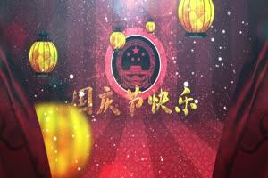 国庆节70周年快乐无音乐  特效牛素材网免费下载